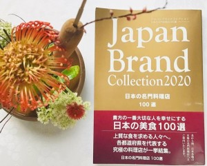 japan brand collection2020